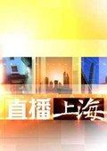 直播上海 海报