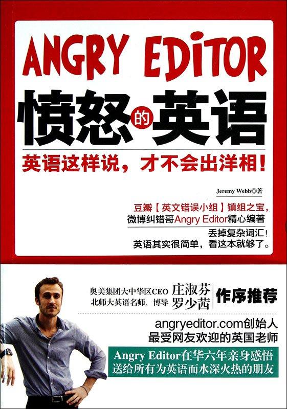 《愤怒的英语·英语这样说才不会出洋相》[PDF]扫描版