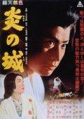 Hono-o no shiro 海报