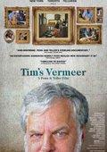 蒂姆的维米尔 海报