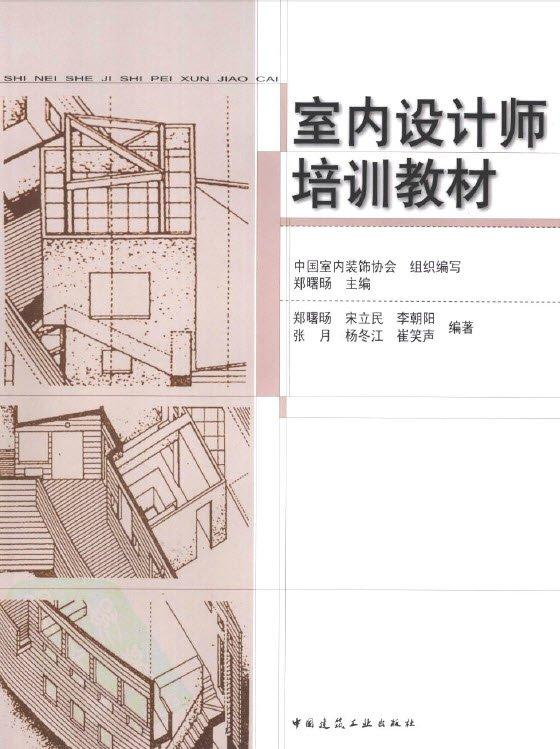 《室内设计师培训教材》扫描版[PDF]