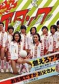 排球女将 海报