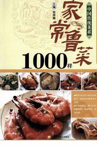 《家常鲁菜1000样》全彩版[PDF]