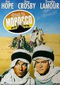 摩洛哥之路 海报