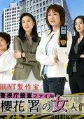 警视厅搜查文件 樱花署的女人们 海报