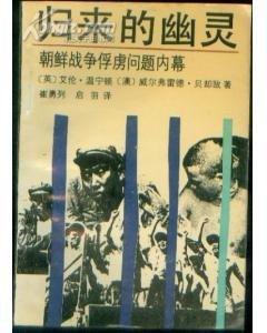 《归来的幽灵 : 朝鲜战争俘虏问题内幕》揭露了美国和南朝...