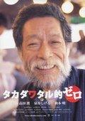Takada Wataru teki zero 海报