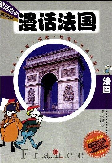 《漫话法国》[PDF]全彩版