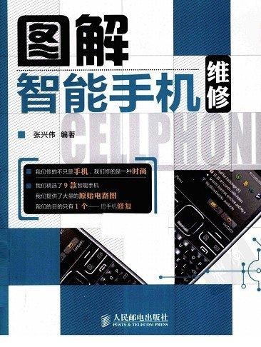 《图解智能手机维修》[PDF]扫描版