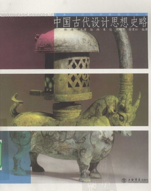 《中国古代设计思想史略》扫描版[PDF]