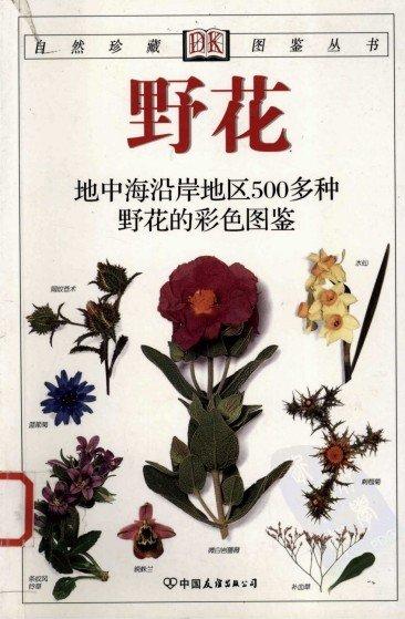 《野花:地中海沿岸地区500多种野花的彩色图鉴》[PDF]全彩版