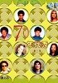 70年代秀 第三季