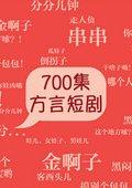 700集方言短剧 海报