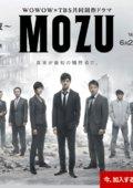MOZU 第二季 幻之翼 海报