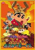 Eiga Kureyon Shinchan: Arashi wo yobu! Yuuhi no Kasukabebôizu 海报