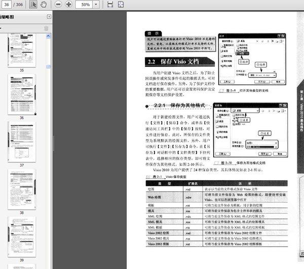 《visio 2010图形设计标准教程》扫描版[pdf]