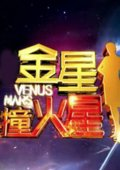 金星撞火星 海报