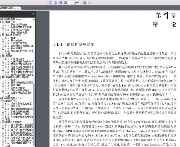 《钢结构设计原理》文字版[pdf]