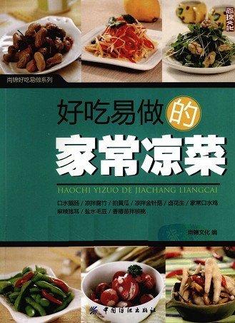 《好吃易做的家常凉菜》全彩版[PDF]