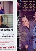 Detective Stories of Hanshichi: The Three Mysteries 海报