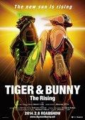 老虎和兔子:崛起 海报