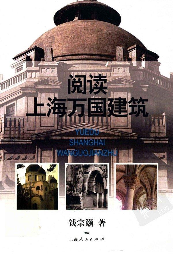 《阅读上海万国建筑》高清扫描版[PDF]