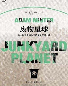 《废物星球:从中国到世界的天价垃圾贸易之旅》扫描版[PDF]