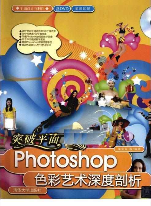 《突破平面·Photoshop色彩艺术深度剖析》[PDF]彩色扫描版