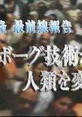 NHK:改变人类的赛博格技术 海报