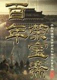 百年荣宝斋 海报