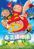 猪猪侠1 海报
