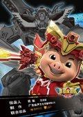 猪猪侠6 海报