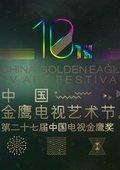 第十届中国金鹰电视艺术节 海报