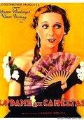 La dame aux camélias 海报