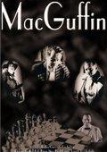 MacGuffin 海报