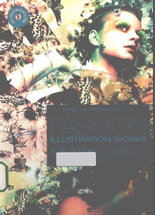 《FASHION ILLUSTRATION WORKS-惊艳全球的时尚插画设计》扫描版[PDF]