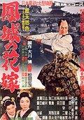 Ohtori-jo hanayome 海报