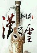 轩辕剑之汉之云 海报