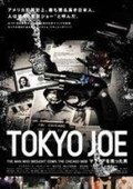 Tokyo Joe: The Man Who Brought Down the Chicago Mob - Mafia wo utta otoko 海报