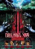 'Chô' kowai hanashi the movie: yami no eigasai 海报