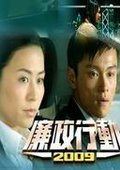 廉政行动2009 海报
