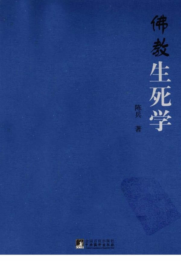 《佛教生死学》扫描版[PDF]