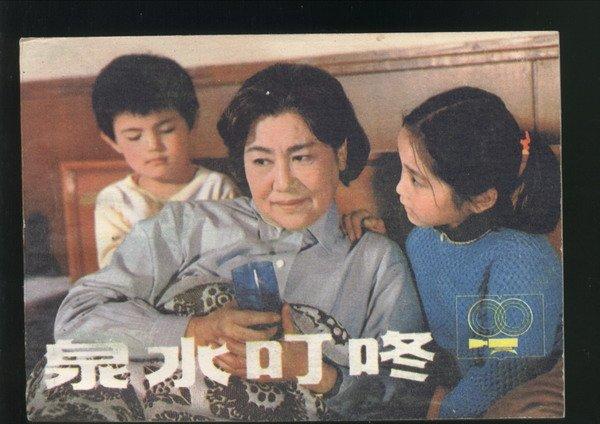 泉水叮咚(Quanshuidingdong)-电影图片|电影