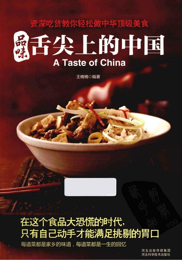 品味舌尖上的中国 - 爱书公寓 - 爱书公寓:爱看,爱听,爱生活。