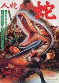 人蛇大战 海报