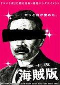 Yumejuya: Kaizokuban 海报