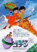 Mirai shônen Konan Tokubetsu-hen: Kyodaiki Giganto no Fukkatsu 海报