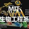 《麻省理工学院开放课程:  工程学院生物工程系全套课程》(MIT OCW Biological Engineering)更新中文课程 生物工程导论[PDF]
