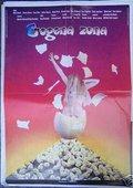 Erogena zona 海报
