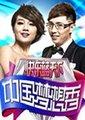 中国梦想秀 第二季